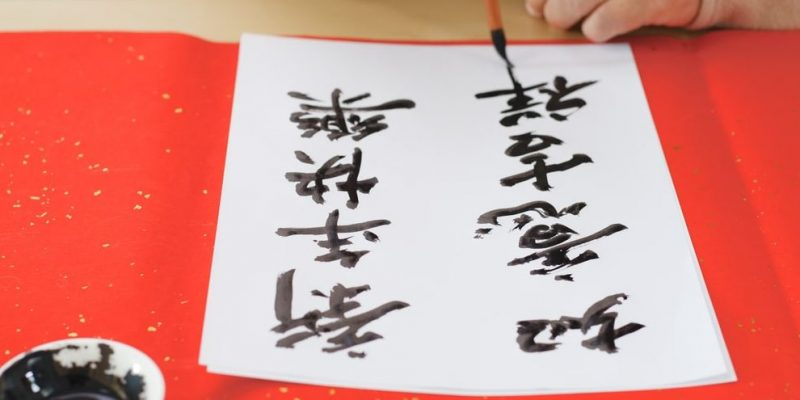 escritura caligrafia china
